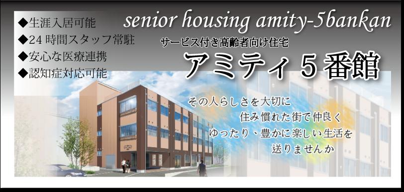 サービス付き高齢者向け住宅アミティ5番館オープン!